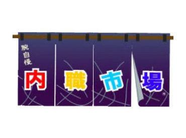 株式会社アルファスタッフ 名古屋北ワークオフィス(内職市場 名古屋北店)の画像・写真