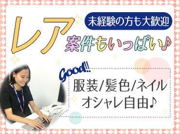 株式会社グラスト 大阪オフィス(大阪市旭区エリア)の画像・写真