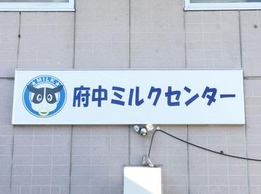 株式会社府中ミルクセンターの画像・写真