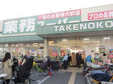 業務スーパーTAKENOKO 大阪布施店の画像・写真