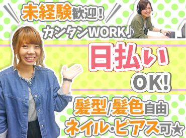 株式会社スタッフファースト/CCMA10973 ※勤務地:松山市の画像・写真