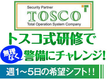 株式会社トスコ静岡営業所の画像・写真