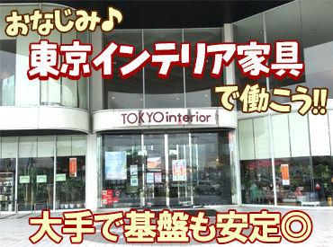 株式会社東京インテリア家具 仙台泉店の画像・写真