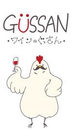 鶏バルワインのぐっさんの画像・写真