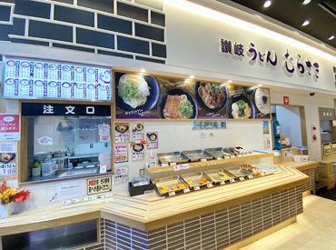 讃岐うどんむらさき 藤崎店の画像・写真