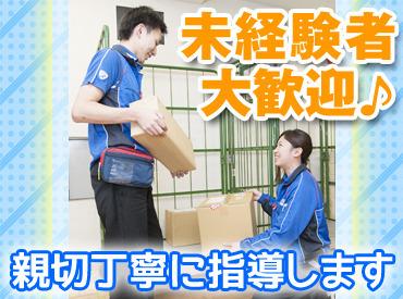 佐川急便株式会社 白山営業所の画像・写真