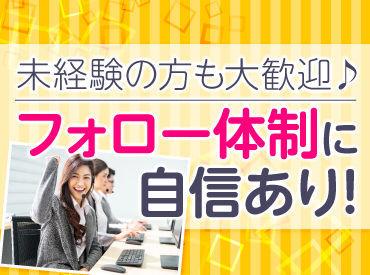 株式会社ジャストファイン(梅田オフィス)/UM0337の画像・写真