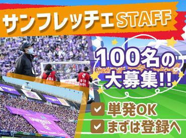 株式会社ニットー ※勤務先:エディオンスタジアム広島の画像・写真