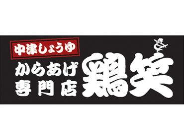 からあげ専門店 鶏笑東津田店の画像・写真