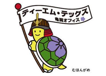 株式会社ティーエム・テックス 亀岡オフィスの画像・写真