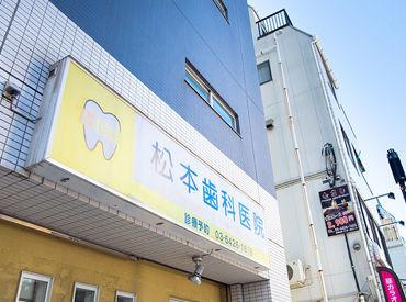松本歯科医院 の画像・写真