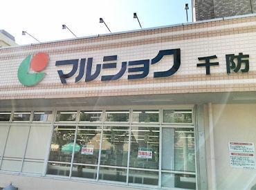 マルショク千防店の画像・写真