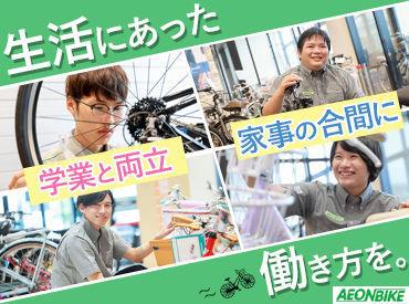 イオンバイク 東久留米店の画像・写真