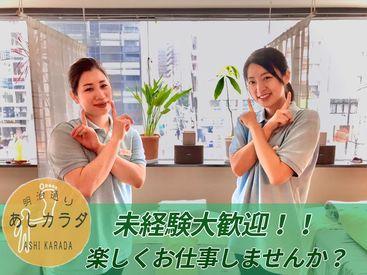 あしカラダ渋谷店の画像・写真