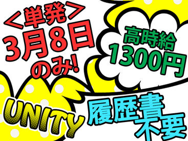 株式会社ユニティー 仙台支店 盛岡営業所の画像・写真