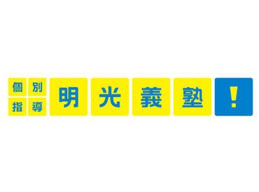明光義塾 国府教室の画像・写真