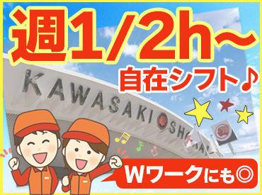 セルフ柏崎 (株)川崎商会の画像・写真