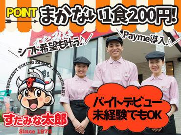 すたみな太郎 姫路網干店の画像・写真