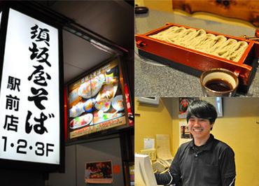 須坂屋そば 古町店の画像・写真