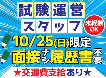 株式会社全国試験運営センター 広島事務所の画像・写真