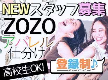 エヌエス・ジャパン株式会社95(勤務地:ZOZOつくば2)の画像・写真