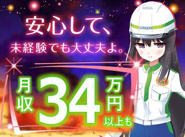 グリーン警備保障株式会社 横浜支社 401/A0200_017013aDの画像・写真