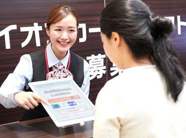 イオンクレジットサービス株式会社 ※勤務地:イオン県央店の画像・写真