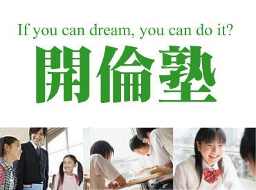 株式会社開倫塾の画像・写真