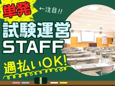 株式会社トライ・アットリソース TES3-鳥取短期大学の画像・写真
