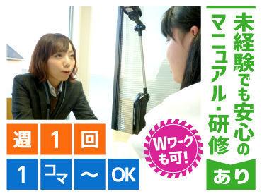 ITTO個別指導学院 埼玉東松山駅前校の画像・写真