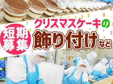 株式会社オイシス 伊丹工場の画像・写真