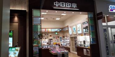 中日印章 イオンモール大高店の画像・写真