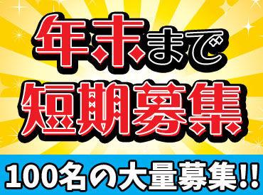 日本ジャンボー株式会社 泉事業所【001】の画像・写真
