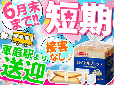 山崎製パン株式会社 札幌工場の画像・写真