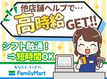 ファミリーマート TX秋葉原駅店の画像・写真