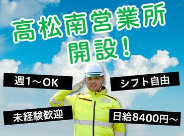 讃岐株式会社 高松事業本部 ※勤務地/丸亀市の画像・写真