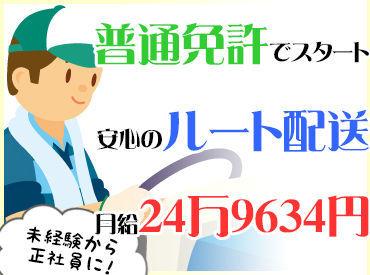 南日本運輸倉庫株式会社の画像・写真