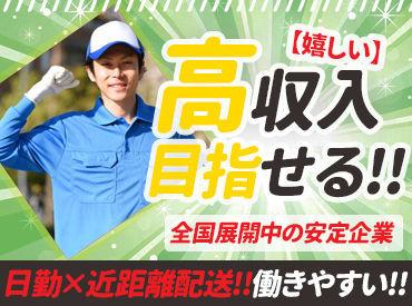 福山通運株式会社 茨木支店の画像・写真