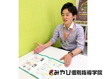 みやび個別指導学院 鈴鹿岡田校の画像・写真