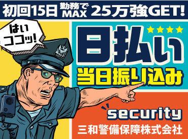 三和警備保障株式会社 浦和支社(勤務地:朝霞駅周辺)の画像・写真