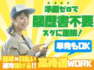 株式会社ジャパン・リリーフ 大阪支店/oslwmn-※梅田エリアの画像・写真