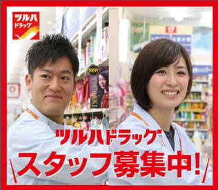 ツルハドラッグ 韮崎店の画像・写真