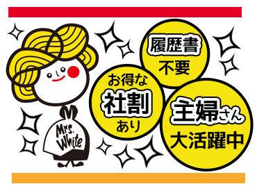 黒川クリーニング社 白山相木店の画像・写真