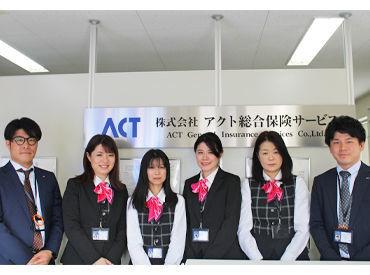 株式会社アクト総合保険サービス 営業本店の画像・写真