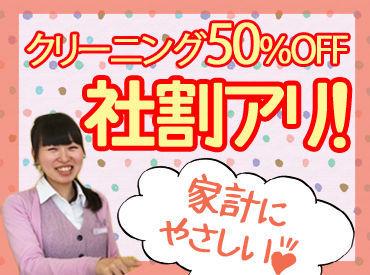 株式会社三ツ村クリーニング本店【勤務地:能美市エリア】の画像・写真