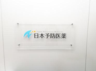 日本予防医薬株式会社 ※勤務地:梅田エリアの画像・写真