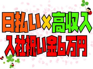 株式会社ケイ・マックス [002](勤務地:赤羽駅周辺)の画像・写真
