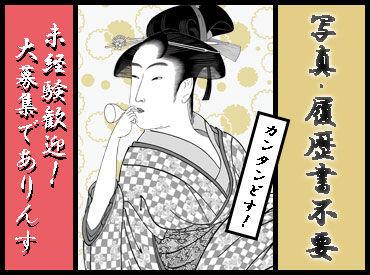 日本トスコム株式会社 池袋支店の画像・写真