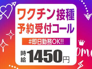 株式会社プラスアルファ 応募コード/Y-7M-1 横浜エリアの画像・写真