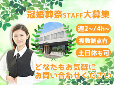 富士葬祭 島田の画像・写真